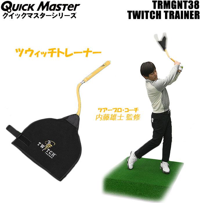 ヤマニゴルフ TRMGNT38 TEITCH TRAINER YAMANI GOLF スイングトレーナー ゴルフ練習器