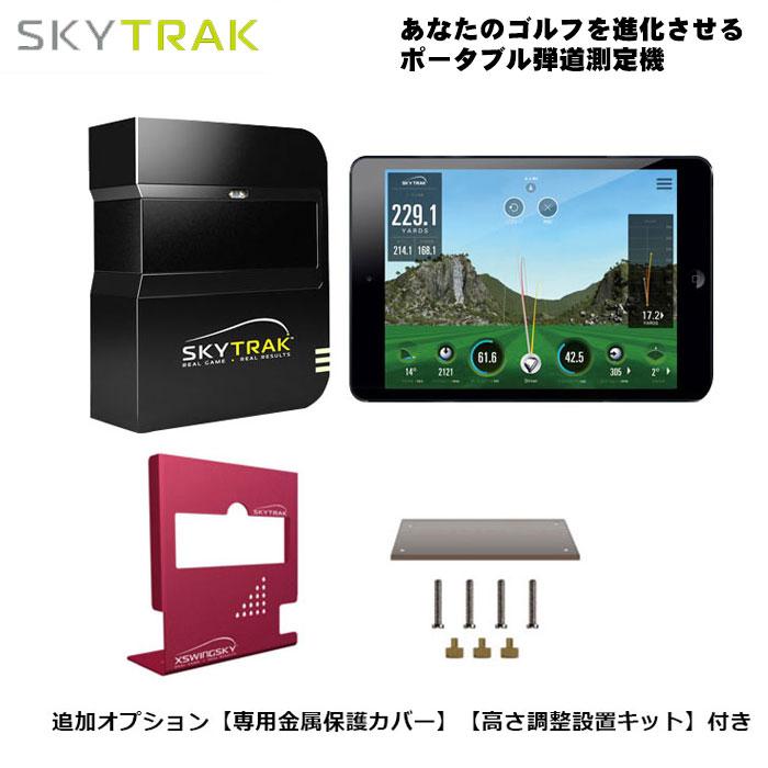 最安値 弾道測定機 SkyTrak スカイトラック/モバイル版有料アプリケーション SkyTrak【SkyTrak 弾道測定機 ASIA】/追加オプション【専用金属保護カバー】/【高さ調整設置キット】付き4点セット※iPad等の端末別途必要※, タワラモトチョウ:983f35d3 --- crisiskw.com