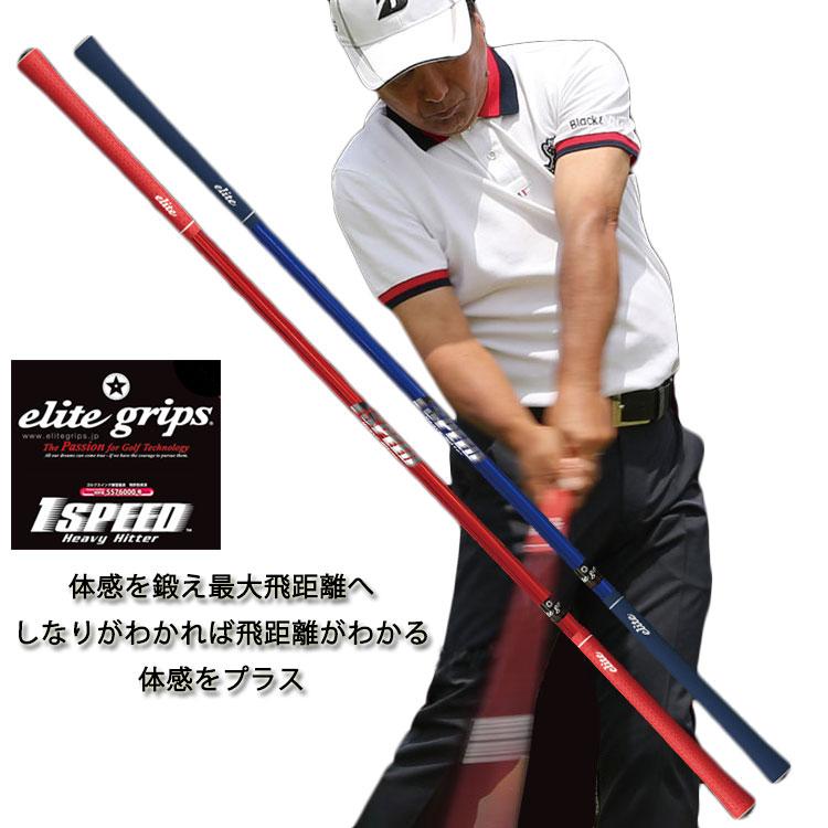 ELITE GRIPS エリートグリップ 1SPEED TT1-HHRD 1SPEED Heavy Hitter ヘビーヒッター[ゴルフ練習器 スイング練習]