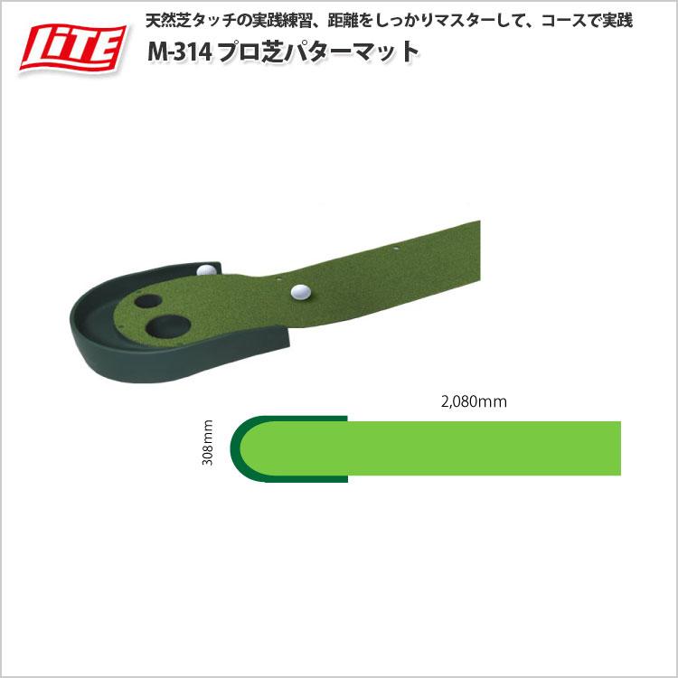 天然芝タッチの実践練習 距離をしっかりマスターして 送料無料/新品 コースで実践 高い素材 ライト ゴルフ練習器 M-314 プロ芝パターマット