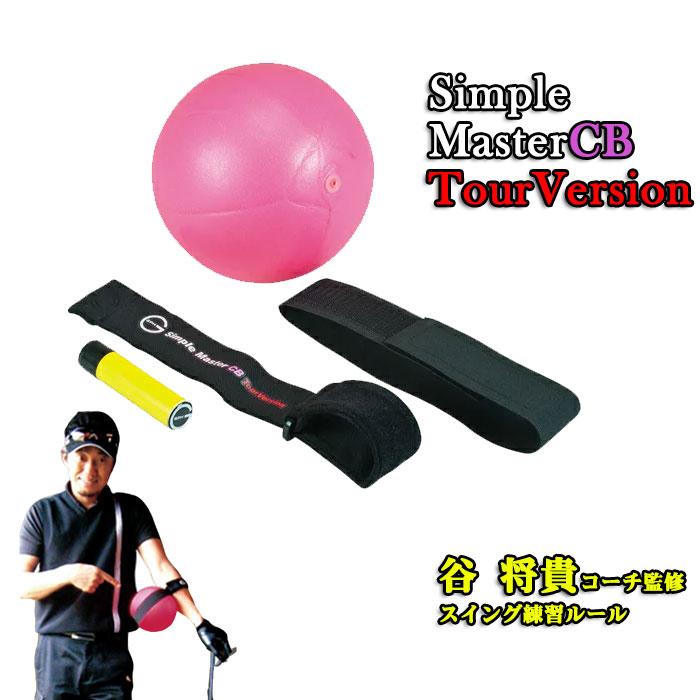 NEW ARRIVAL 1つのみネコポス対応 シンプルマスターCB ツアーバージョン M-520 保証 ゴルフ ネコポス送料無料 ゴルフ用品 練習器具 ゴルフ練習器具 ゴルフスイング練習器具