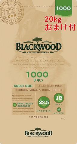【送料無料】 正規品 ブラックウッド 1000 Blackwood 1000 ドッグフード 20kg (5kg×4袋) /【開店セール1212】【マラソン201312_送料無料】
