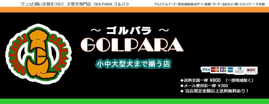 GOLPARA ~ゴルパラ~:可愛くてリーズナブルなペット用品店ゴルパラ。大型犬用品勢ぞろい。