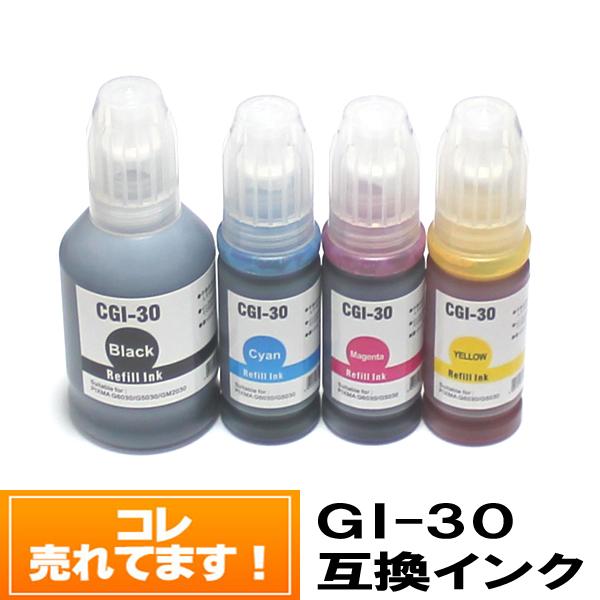 4色セット 送料無料 GI-30 キヤノンプリンター インクボトル 互換 キャノン 爆買い新作 奉呈 メール便送料無料 GM2030 GI-30M GI-30C GI-30Y G6030 G7030 G5030 GM4030