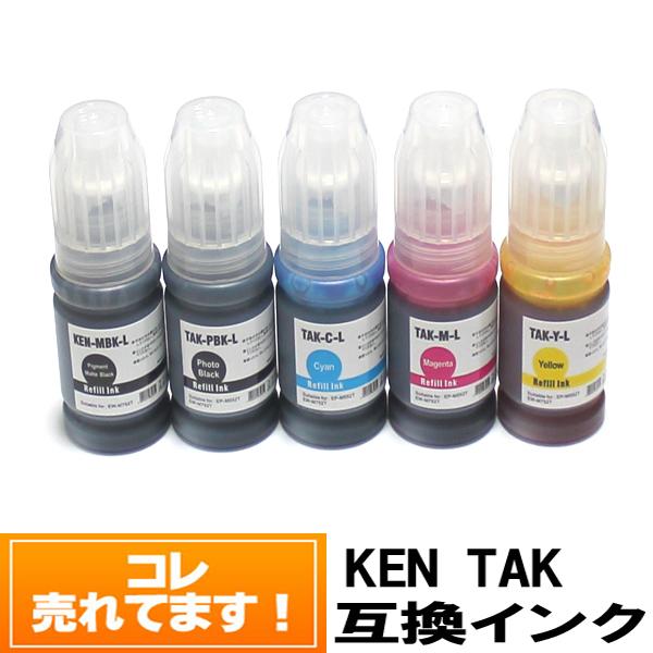 5色セット 送料無料 KETA-5CL 無料 エプソンプリンター インクボトル互換 KEN TAK メール便送料無料 EW-M752TB EW-M752T 期間限定で特別価格 KEN-BK TAK-4CL EWM75 TAK-C-L KEN-MB KEN-MB-L TAK-M-L TAK-PB-L TAK-C TAK-Y-L TAK-PB TAK-Y TAK-M