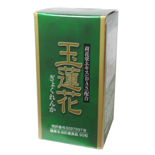 玉蓮花 90粒×3箱セット