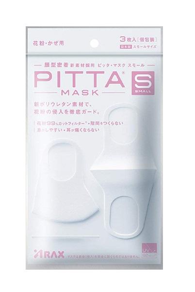 ピッタマスク(PITTA MASK) SMALL スモールサイズ 3枚入【ネコポス便、定形外郵便対応】