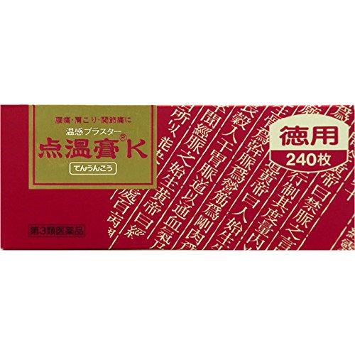 送料無料【第3類医薬品】点温膏K 240枚 10箱セット 温感プラスター