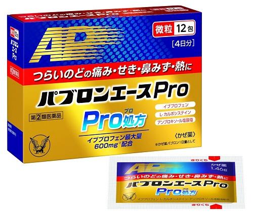 【第(2)類医薬品】パブロンエースPro微粒 12包 3箱セット【メール便、定形外郵便対応】