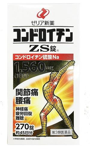 【送料無料】【第3類医薬品】 コンドロイチンZS錠 270錠 ×2個セット