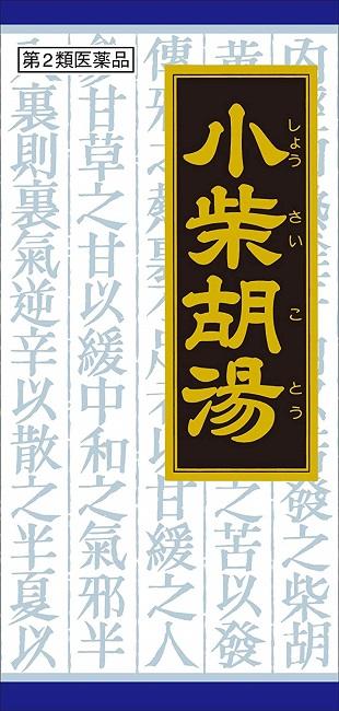 【第2類医薬品】小柴胡湯エキス顆粒クラシエ 45包x3箱セット【送料無料】