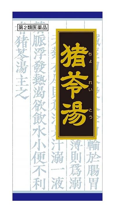 【第2類医薬品】「クラシエ」漢方猪苓湯エキス顆粒 45包x3箱セット【送料無料】