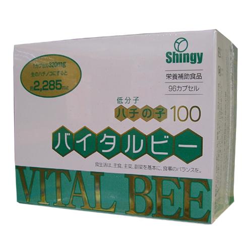 (VITAL BEE)バイタルビー(383mg×96カプセル入り)3箱セット