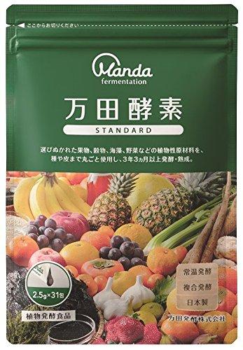 万田酵素 STANDARD 分包 77.5g (2.5g×31包)3袋セット【メール便、定形外郵便送料無料】