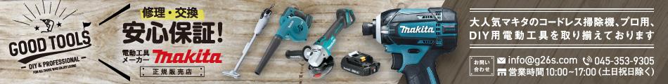 GOOD TOOLS 楽天市場店:高性能なプロ用工具を安心価格でご提供致します!