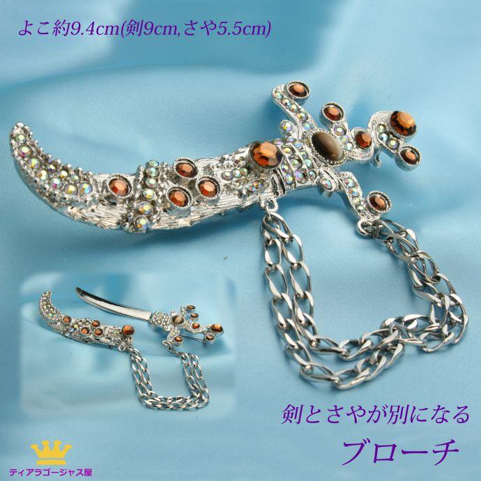 【 送料無料 】 剣とさやが別々に留められるゴージャスブローチsssD プレゼント