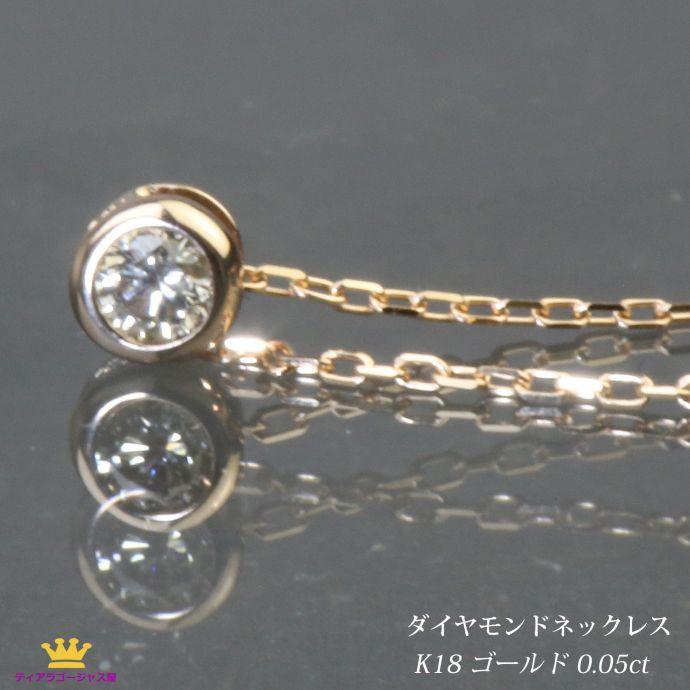 【 送料無料 】 ネックレス ダイヤモンド 一粒ダイヤ ヌーディーダイヤモンド 天然ダイヤモンド 18金 18K 0.05ct イエローゴールド ピンクゴールド ホワイトゴールド sssE プレゼント クリスマス