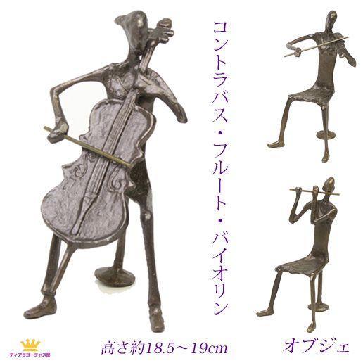 全品送料無料 ブロンズ像 バイオリン ヴァイオリン ビオラ ヴィオラ フルート チェロ コントラバス 音楽系アクセサリー アートオブジェ 置物 音楽系 キャッシュレス ポイント 還元