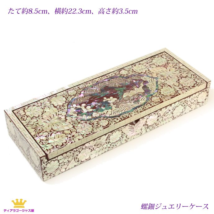 【 送料無料 】 螺鈿らでん 宝石箱 ジュエリーボックス 筆入れ 山水画 蝶々 赤 ej01 プレゼント