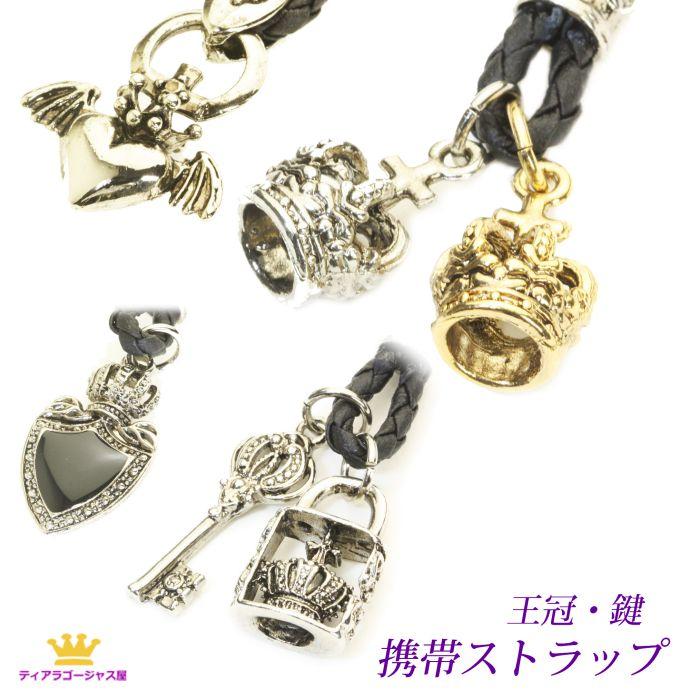 携帯ストラップ メンズ クラウン 人気の定番 大規模セール キー 王冠 鍵 プレゼント 全品 st5 ギフト 送料無料