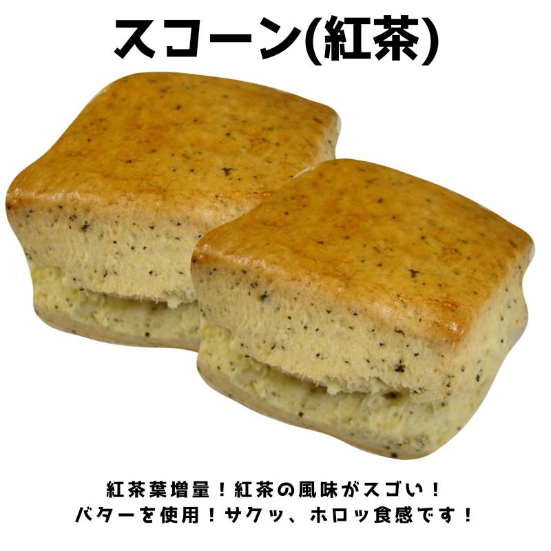 バターを使用し 春の新作続々 ホロサクな食感に スコーン 紅茶 セール品 2個