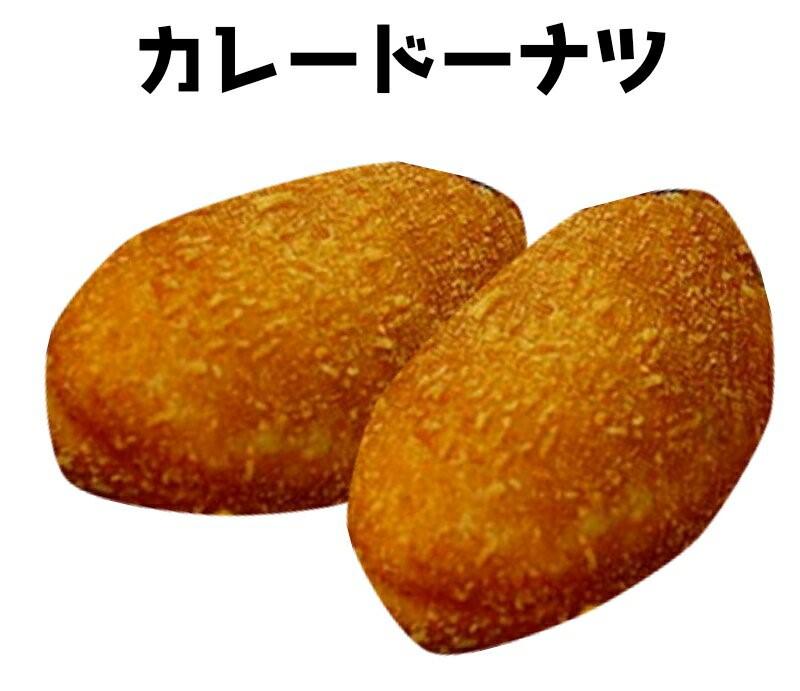 グールマン 人気自家製パン粉がサクサク美味しい! カレードーナツ