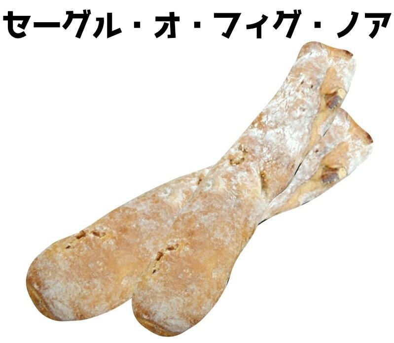 大放出セール イチジクの入った ハード系パン セーグル オ ノア ライ麦のイチジクパン フィグ 倉庫