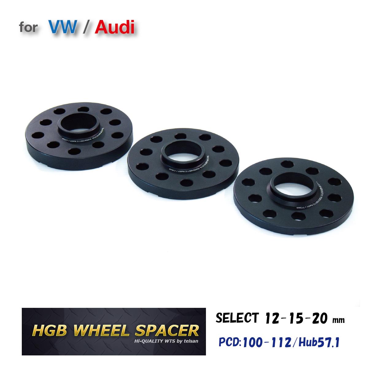 VW/AUDI(ワーゲン/アウディ)用HGBワイドトレッドホイールスペーサー(2枚組)12or15or20ミリ/マルチPCD100-112mm/HUB57/5Hx2/ブラックアルマイト仕様送料無料 ハンガーボルトをプレゼント!
