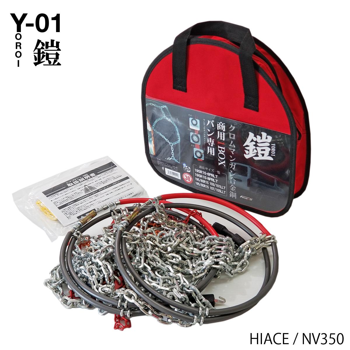 商用VAN/1BOX専用タイヤチェーン 鎧-YOROI- Y-01 トヨタ(TOYOTA)ハイエース/日産(ニッサン)NV350 キャラバン・ホーミーなど,ジャッキアップ不要のワンタッチチェーン four's 15インチ/LTタイヤOK 送料無料