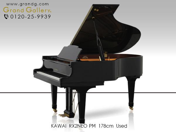【リニューアルピアノ】KAWAI(カワイ)RX2NEOPM【中古】【中古ピアノ】【中古グランドピアノ】【グランドピアノ】【180603】
