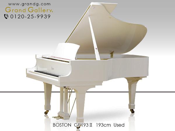 【リニューアルピアノ】BOSTON(ボストン)GP193II ホワイト【中古】【中古ピアノ】【中古グランドピアノ】【グランドピアノ】【181015】, 道具文化:db8f65ed --- arvoreazul.com.br