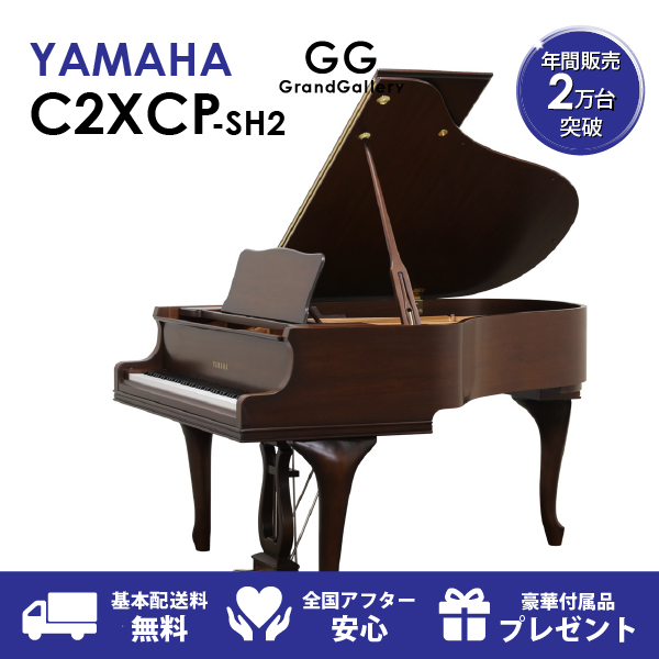 【新品ピアノ】YAMAHA(ヤマハ)C2XCP-SH2【新品】【新品グランドピアノ】【グランドピアノ】【木目】【猫脚】【サイレント付】