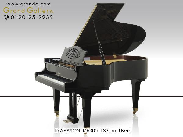 DIAPASON(ディアパソン)DR300【中古】【中古ピアノ】【中古グランドピアノ】【グランドピアノ】【200118】