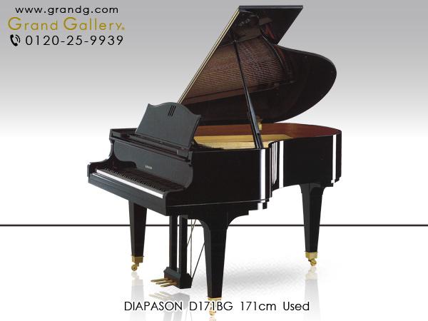【リニューアルピアノ】DIAPASON(ディアパソン)D171BG【中古】【中古ピアノ】【中古グランドピアノ】【グランドピアノ】【181208】