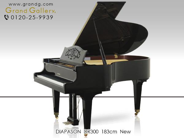 【新品ピアノ】【新古品ピアノ】DIAPASON(ディアパソン)DR300【新品ピアノ】【新品グランドピアノ】【新古品】【新古品ピアノ】【新古品グランドピアノ】【181214】