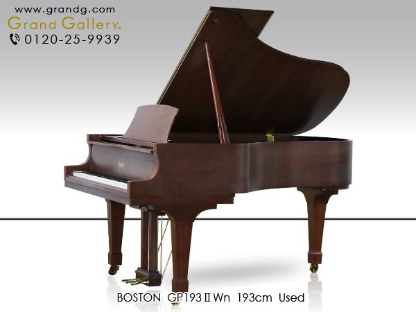 【リニューアルピアノ】BOSTON(ボストン)GP193II【中古】【中古ピアノ】【中古グランドピアノ】【グランドピアノ】【木目】【171105】