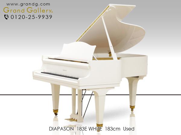 【リニューアルピアノ】DIAPASON(ディアパソン)183E【中古】【中古ピアノ】【中古グランドピアノ】【グランドピアノ】【演奏動画付】【180903】