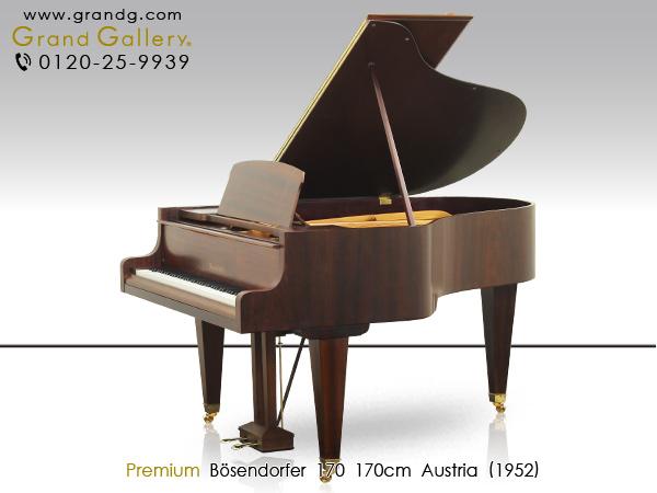 【リニューアルピアノ】BOSENDORFER(ベーゼンドルファー)170【中古】【中古ピアノ】【中古グランドピアノ】【グランドピアノ】【木目】【180319】