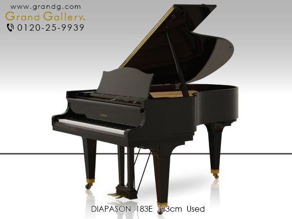 【リニューアルピアノ】DIAPASON(ディアパソン)183E【中古】【中古ピアノ】【中古グランドピアノ】【グランドピアノ】【180903】