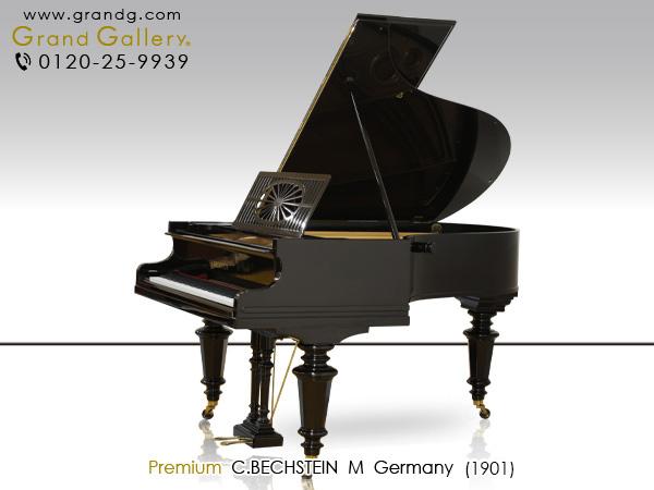 【リニューアルピアノ】C.BECHSTEIN(ベヒシュタイン)M【中古】【中古ピアノ】【中古グランドピアノ】【グランドピアノ】【180824】