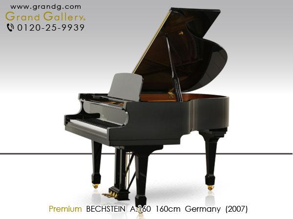 【リニューアルピアノ】BECHSTEIN(ベヒシュタイン)A160【中古】【中古ピアノ】【中古グランドピアノ】【グランドピアノ】【演奏動画付】【180408】