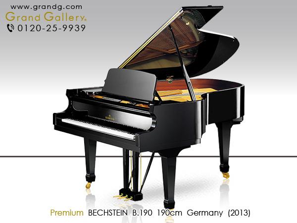 【リニューアルピアノ】BECHSTEIN(ベヒシュタイン)B190【中古】【中古ピアノ】【中古グランドピアノ】【グランドピアノ】