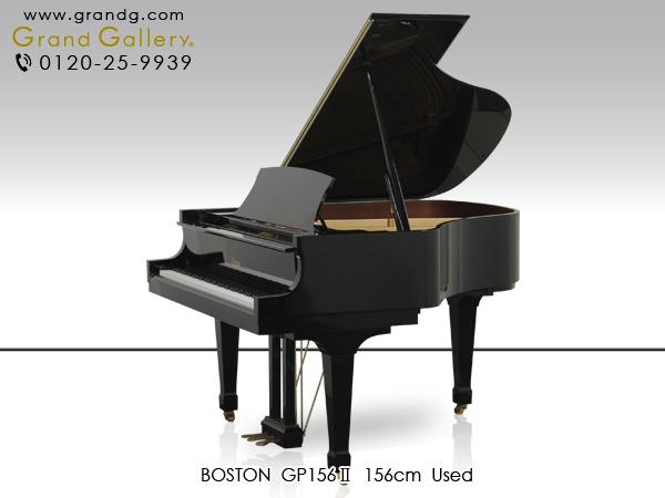 【リニューアルピアノ】BOSTON(ボストン)GP156II【中古】【中古ピアノ】【中古グランドピアノ】【グランドピアノ】【180819】