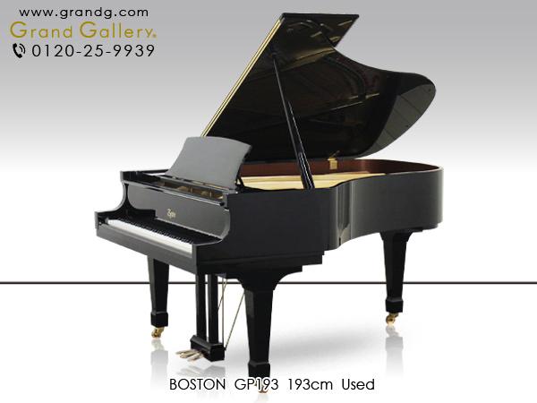 BOSTON(ボストン)GP193【中古】【中古ピアノ】【中古グランドピアノ】【グランドピアノ】【190421】