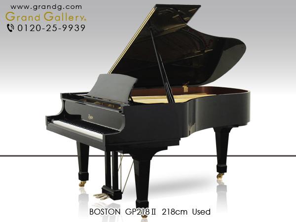 【リニューアルピアノ】BOSTON(ボストン)GP218II【中古】【中古ピアノ】【中古グランドピアノ】【グランドピアノ】【170929】
