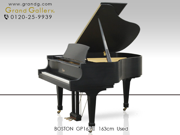 【リニューアルピアノ】BOSTON(ボストン)GP163II【中古】【中古ピアノ】【中古グランドピアノ】【グランドピアノ】【181010】