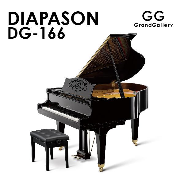 【新品ピアノ】DIAPASON(ディアパソン)DG-166【新品】【新品グランドピアノ】【グランドピアノ】