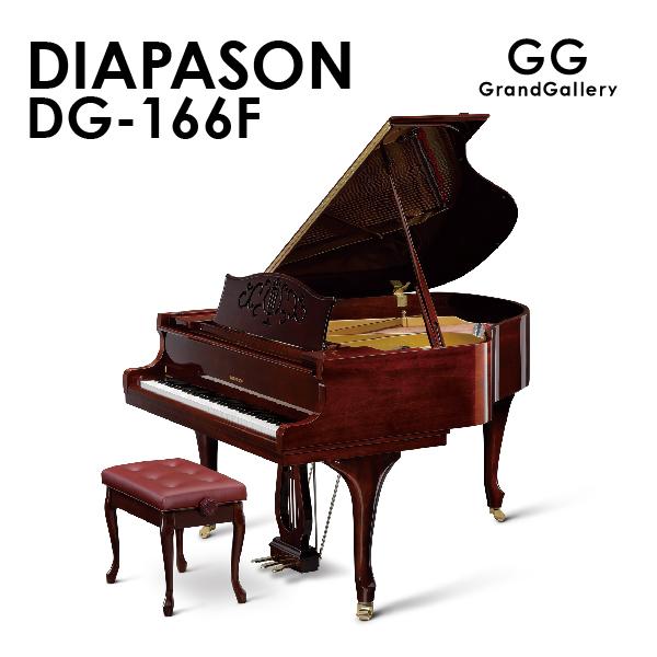 【新品ピアノ】DIAPASON(ディアパソン)DG-166F ※受注生産【新品】【新品グランドピアノ】【グランドピアノ】【木目】【猫脚】