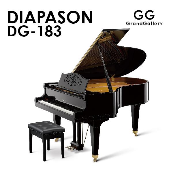 【新品ピアノ】DIAPASON(ディアパソン)DG-183【新品】【新品グランドピアノ】【グランドピアノ】