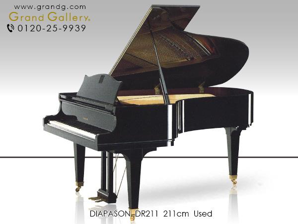 DIAPASON(ディアパソン)DR211【中古】【中古ピアノ】【中古グランドピアノ】【グランドピアノ】【190422】